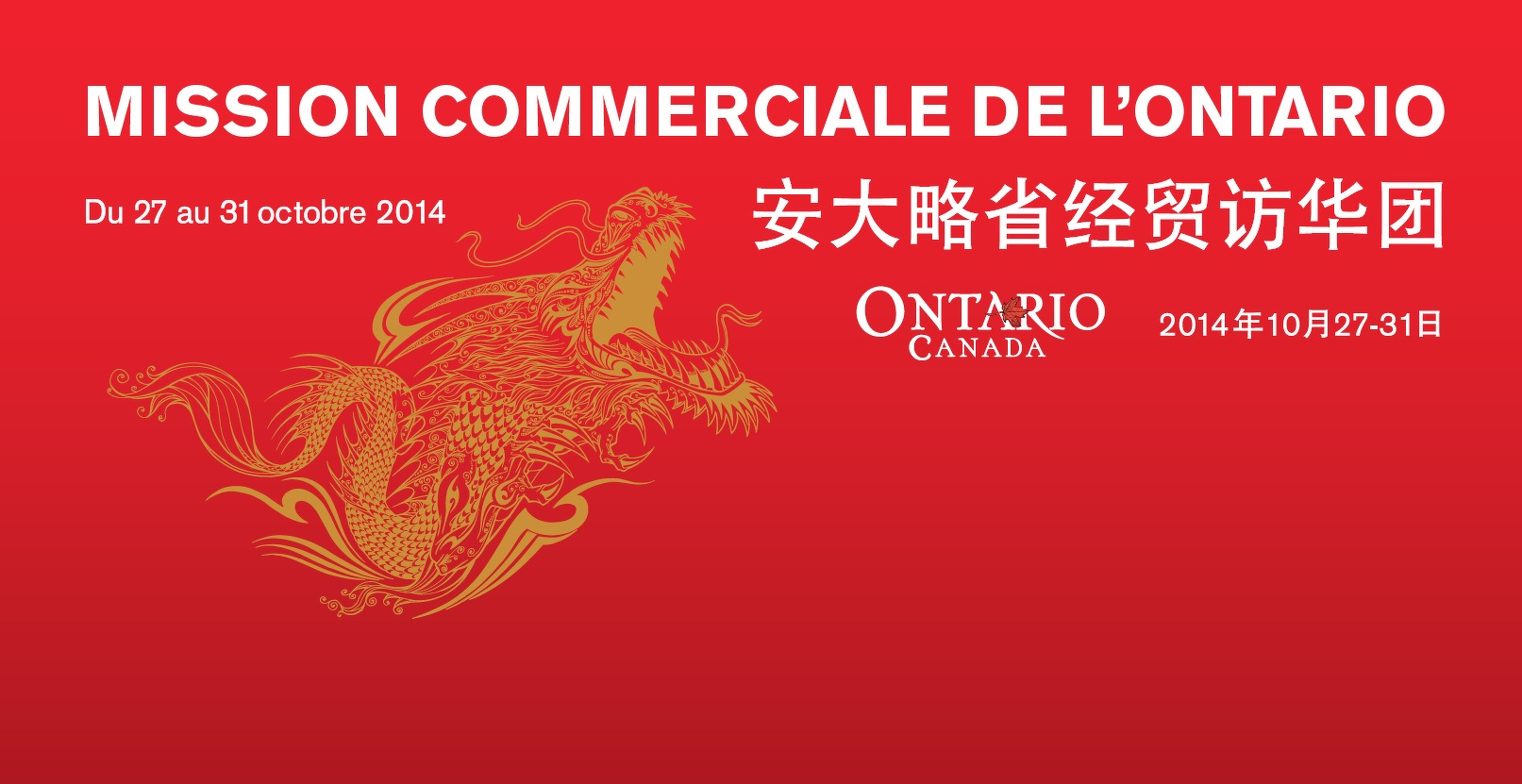 L'Ontario annonce une mission commerciale en Chine